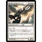 マジック:ザ・ギャザリング【希望の天使アヴァシン/Avacyn, Angel of Hope】【神話レア】 AVR-006-SR ≪アヴァシンの帰還≫