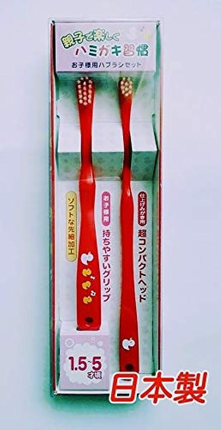 ボイラー所属病気お子様用ハブラシセット(1.5~5才頃) 親子で楽しくハミガキ習慣 (赤色)