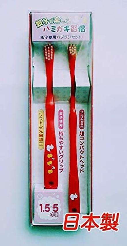 願う覆す素人お子様用ハブラシセット(1.5~5才頃) 親子で楽しくハミガキ習慣 (赤色)