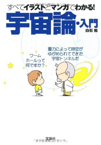 すべてイラストとマンガでわかる! 宇宙論・入門 (宝島SUGOI文庫)の詳細を見る
