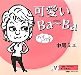 可愛いBaーBa(ばあば) 画像