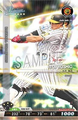 ベースボールコレクション 阪神タイガース 糸井嘉男 PR【静屋オリジナルイラスト付き】