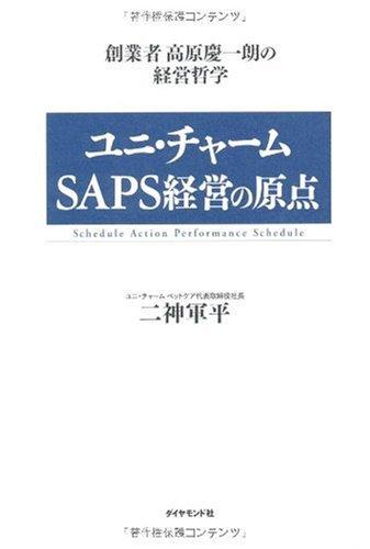 ユニ・チャーム SAPS経営の原点―創業者高原慶一朗の経営哲学の詳細を見る