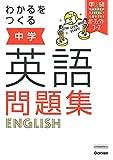 わかるをつくる 中学英語問題集 (学研パーフェクトコース 1)