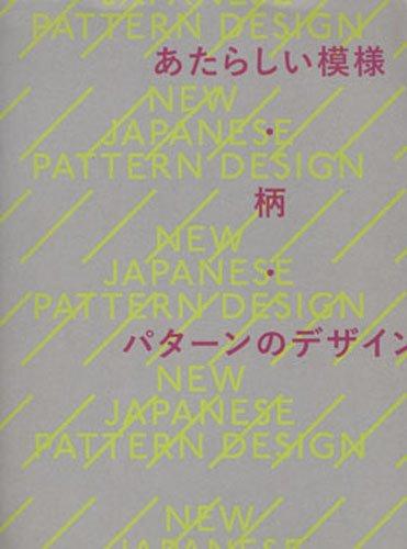 あたらしい模様・柄・パターンのデザイン―NEW JAPANESE PATTERN DESIGNの詳細を見る