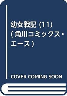 幼女戦記 (11) (角川コミックス・エース)