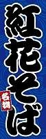 のぼり旗スタジオ のぼり旗 紅花そば002 大サイズ H2700mm×W900mm