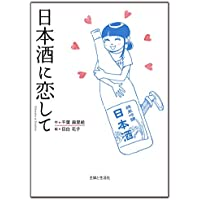日本酒に恋して
