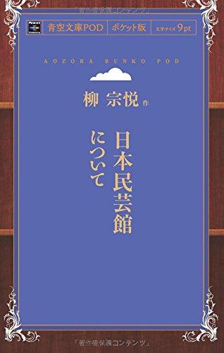 [画像:日本民芸館について (青空文庫POD(ポケット版))]