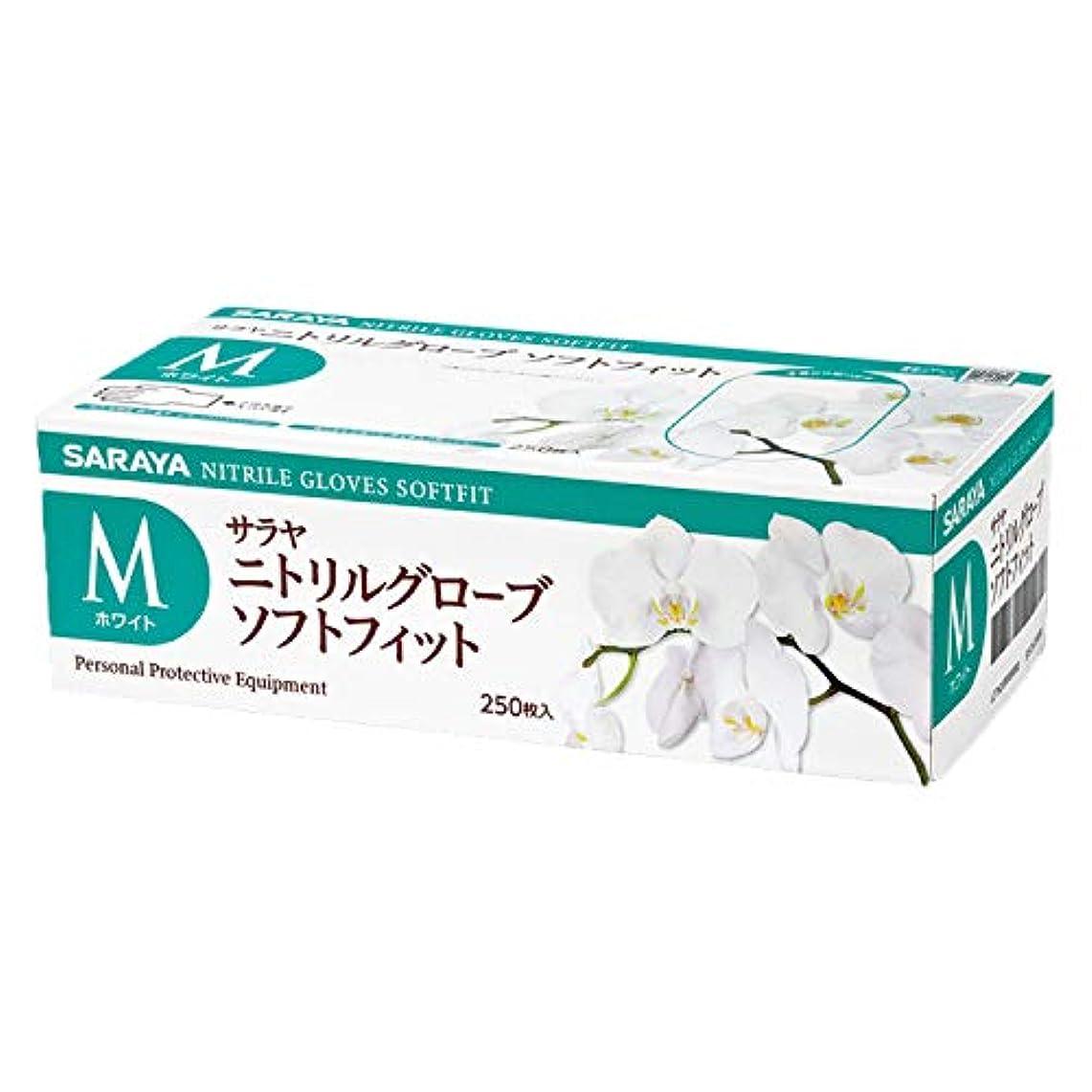 驚いたことに飾る活気づくサラヤ ニトリルグローブ ソフトフィット パウダーフリー ホワイト M 250枚×10箱入