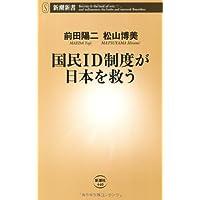 国民ID制度が日本を救う (新潮新書)