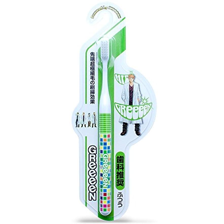 革新位置づける憎しみGReeeeN 3列ヘッドラバーグリップ超極細毛歯ブラシ SIRO HIDE 1本
