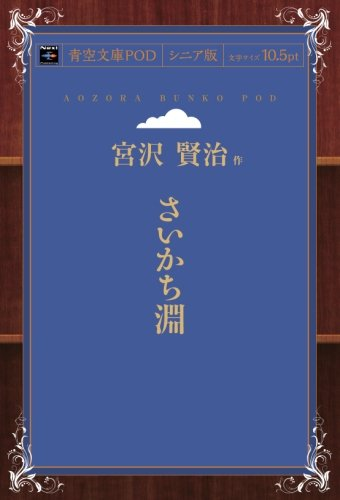 さいかち淵 (青空文庫POD(シニア版))