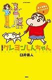 新装版 クレヨンしんちゃん 渡る世間はおバカばかり編 (アクションコミックス)