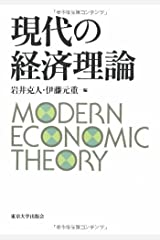 現代の経済理論 単行本