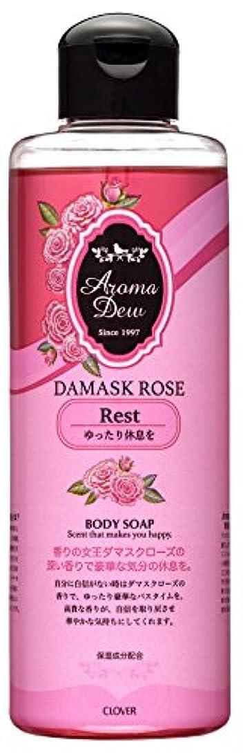見落とす課す報告書アロマデュウ ボディソープ ダマスクローズの香り 250ml