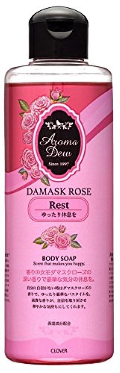 祝福後行き当たりばったりアロマデュウ ボディソープ ダマスクローズの香り 250ml