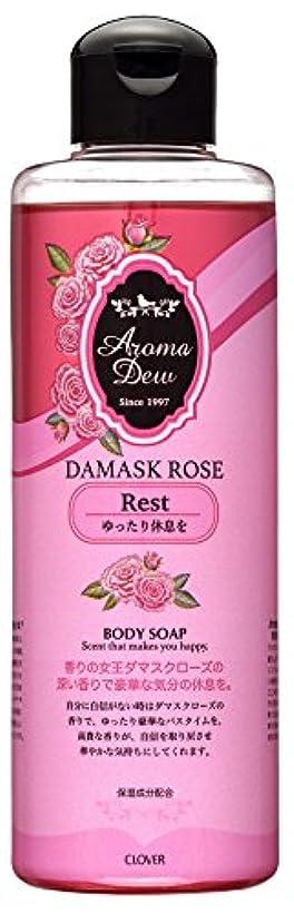 ロデオ謙虚公式アロマデュウ ボディソープ ダマスクローズの香り 250ml