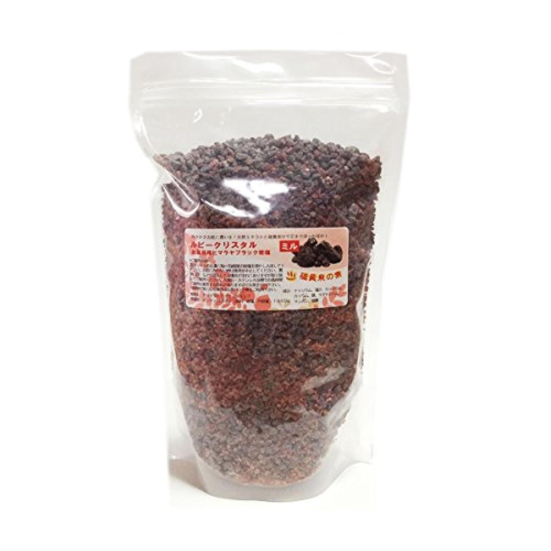 ヒマラヤ岩塩 ルビークリスタル 【ミル】 硫黄泉 ブラックソルト(M) 1Kg