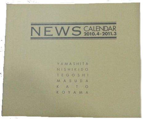 ジャニーズ事務所公認 NEWSカレンダー 2010.4-2011.3 ([カレ・・・