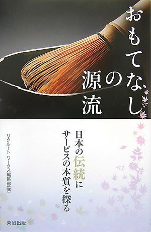 おもてなしの源流 日本の伝統にサービスの本質を探るの詳細を見る