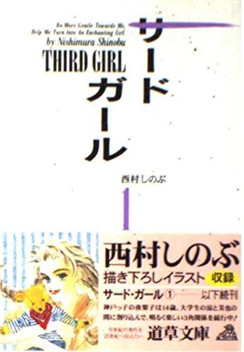 サード・ガール (1) (道草文庫)の詳細を見る