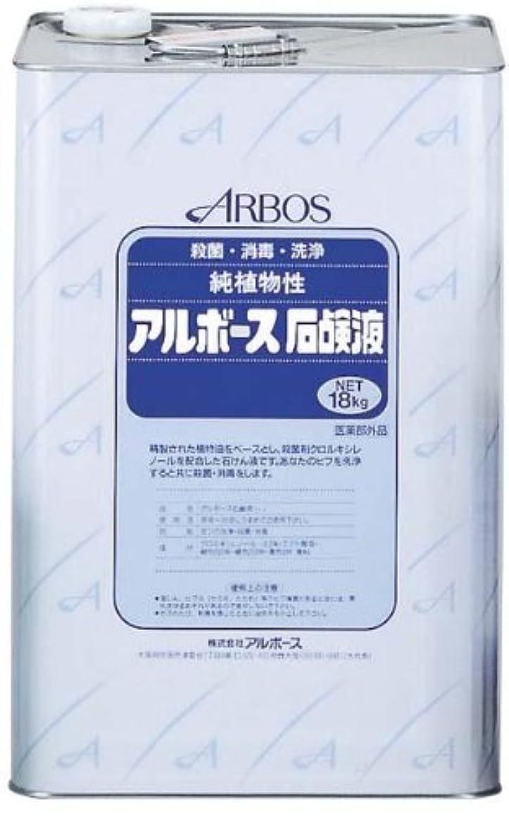 活性化実証するどうしたのアルボース石鹸液