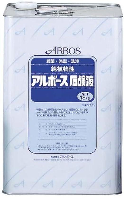 気味の悪い速記熟達アルボース石鹸液