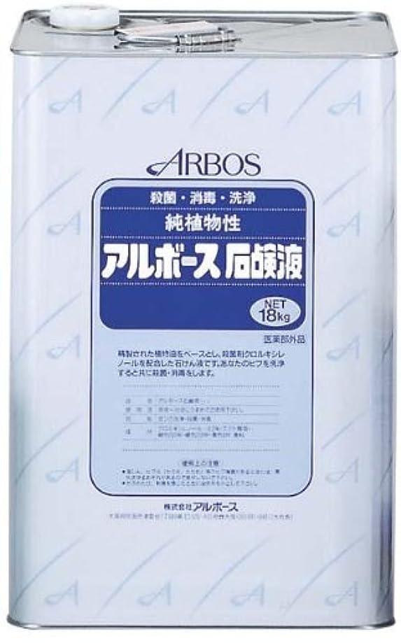 アルボース石鹸液