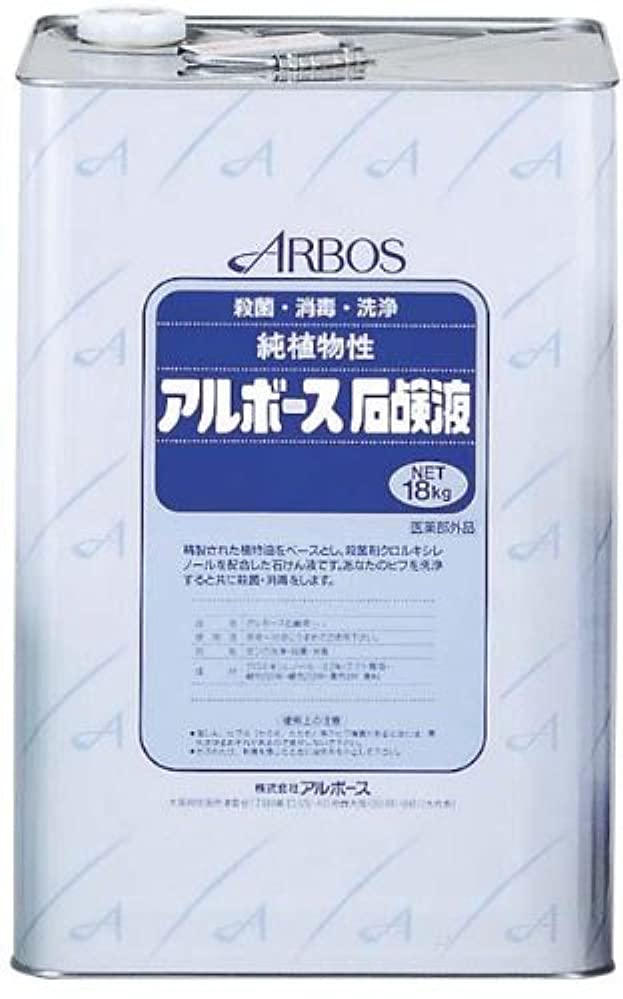 風アクセシブル発行するアルボース石鹸液