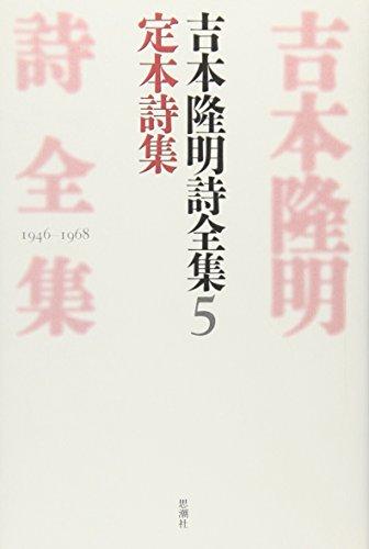 吉本隆明詩全集〈5〉定本詩集 1946‐1968の詳細を見る