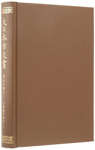 大日本古文書 家わけ第12ノ2 上杉家文書之2