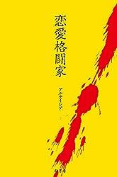 恋愛格闘家 (幻冬舎単行本)
