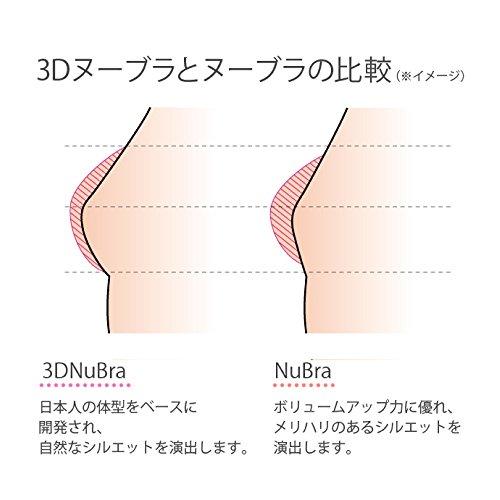 NuBra(ヌーブラ)『3DヌーブラE113105』