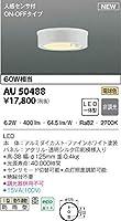 コイズミ照明/防雨型シーリング AU50488