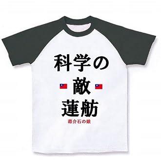 (クラブティー) ClubT 科学の敵蓮舫 ラグランTシャツ(ホワイト×ブラック) M ホワイト×ブラック