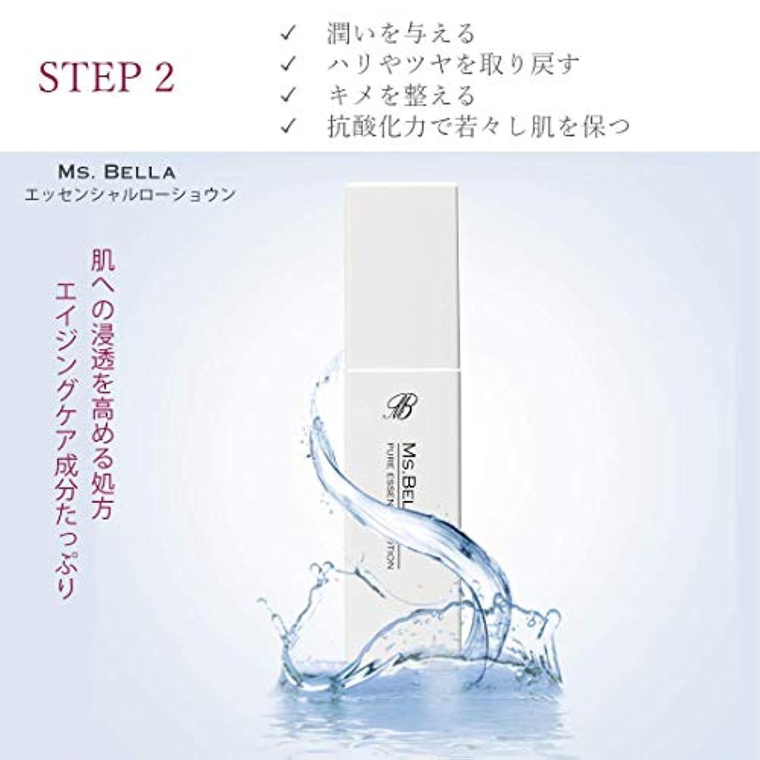 櫛はしごしないエイジングケエッセンシャルローション「化粧水」 Ms.Bella Pure Essential Lotion (Halal-Certified)