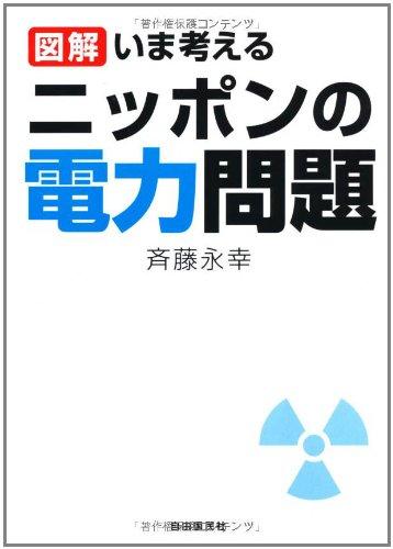 いま考える ニッポンの電力問題