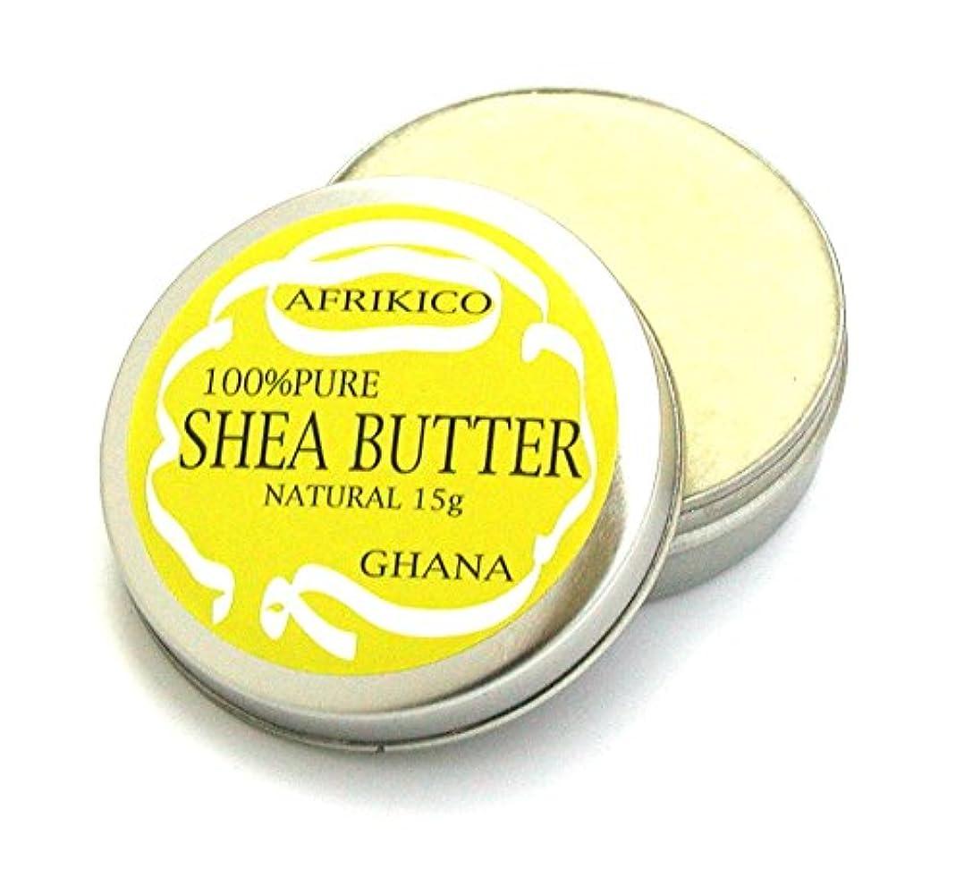 インド欺く実質的アフリキコ (AFRIKICO) シアバター (未精製100%) (ナチュラル, 15g)
