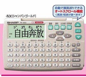 シャープ 電子辞書 PA-660-NX (4コンテンツ ポケットサイズ)