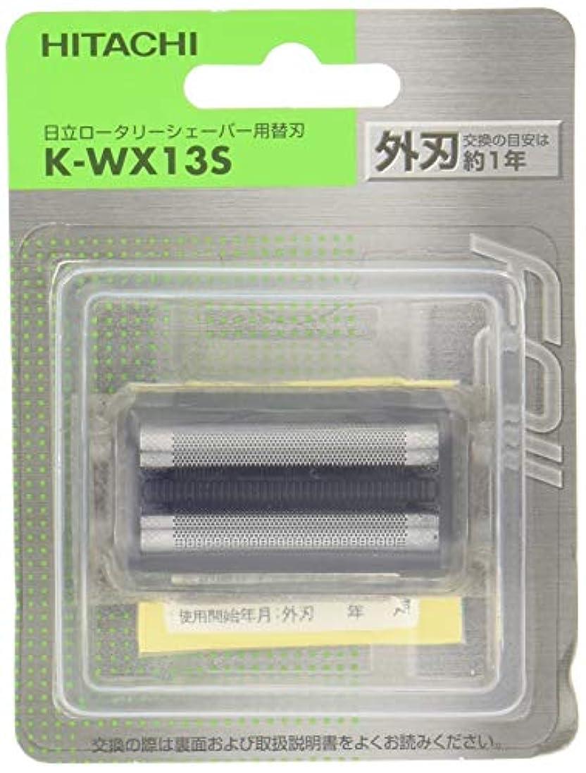ボウル杖同化日立 替刃 外刃 K-WX13S