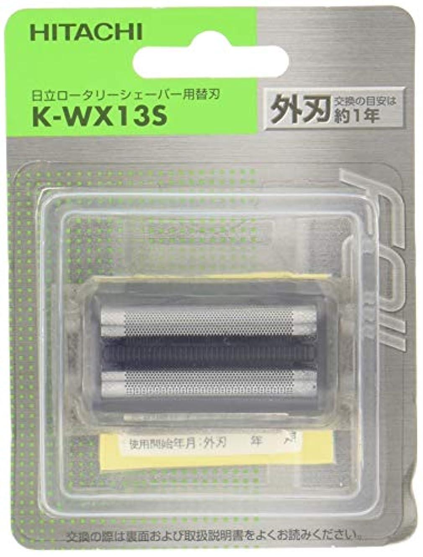 麻痺豚肉誤日立 替刃 外刃 K-WX13S