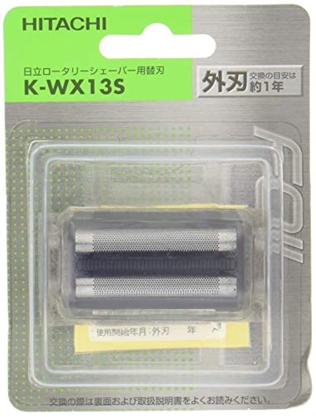 ぼんやりしたエンゲージメントポンプ日立 替刃 外刃 K-WX13S