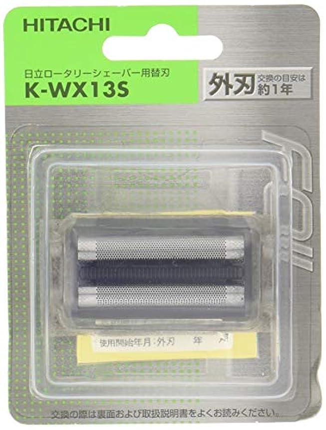 最高回転つぶやき日立 替刃 外刃 K-WX13S