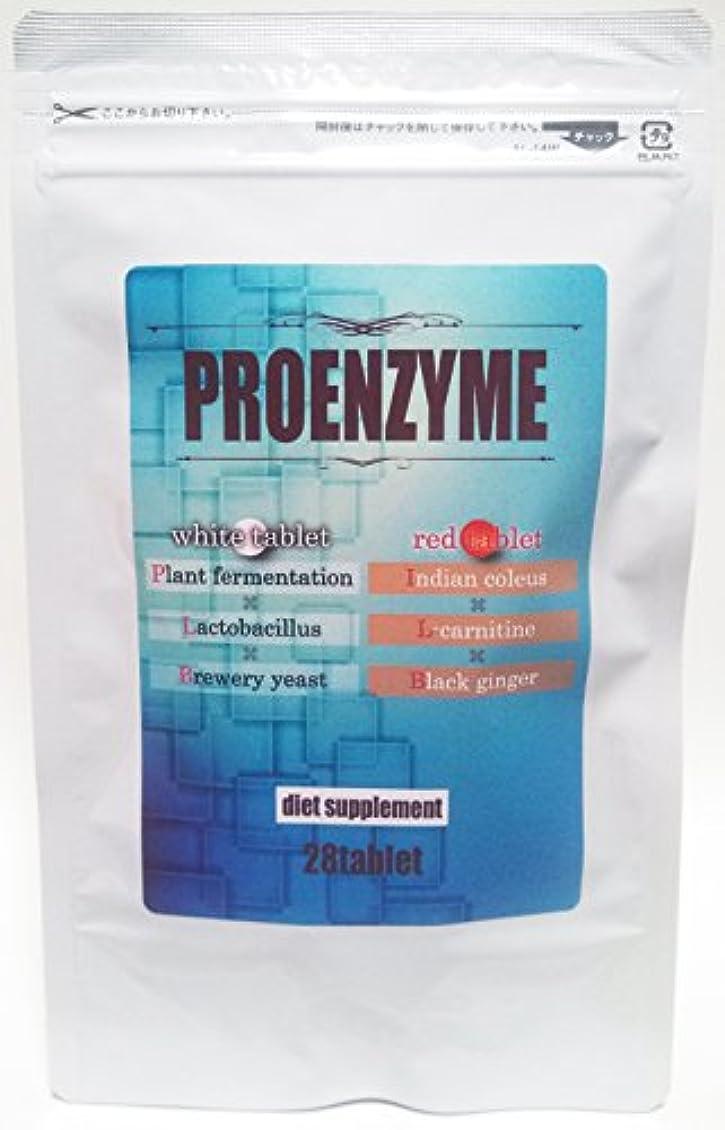 カルシウムできれば使用法プロエンザイム ダイエットサプリ