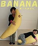 ワンポイントプリントで本物そっくり! 抱き枕クッション バナナ♪ (スモールサイズ)