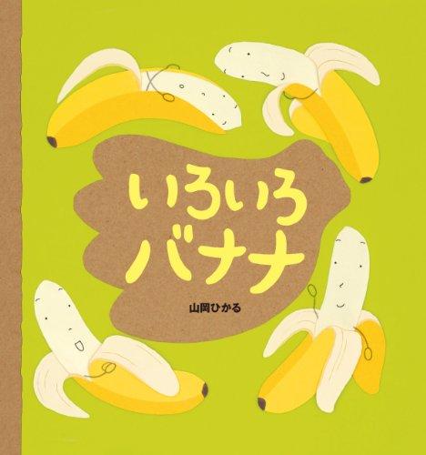 いろいろバナナの詳細を見る