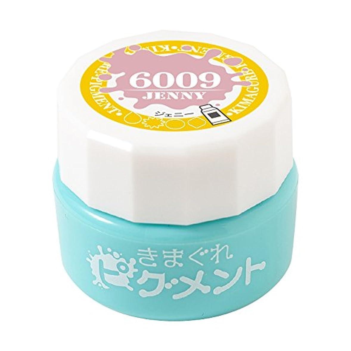 血色の良いセイはさておき安西Bettygel きまぐれピグメント ジェニー QYJ-6009 4g UV/LED対応