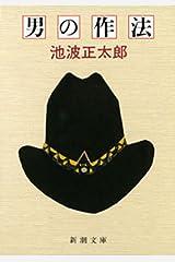 男の作法(新潮文庫) Kindle版
