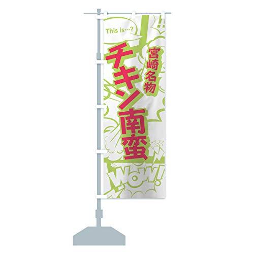 チキン南蛮 のぼり旗(レギュラー60x180cm 左チチ 標準)